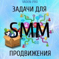 Что может сделать SMM