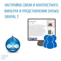 Настройка связи и контекстного фильтра в представлении (views) Drupal7