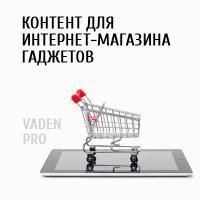 Контент и его особенности для интернет-магазинов гаджетов