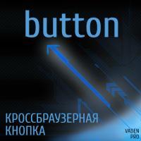 Кроссбраузерная кнопка на button
