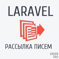 Laravel управление рассылкой