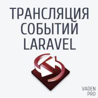 Трансляция событий Laravel