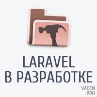 Laravel версия в разработке