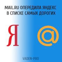 Mail.ru обошел Яндекс