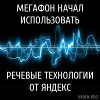 Мегафон использует речевые технологии от Яндекс