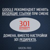 Гугл советует менять входящие ссылки вместо редиректа