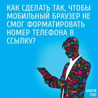 Форматирование телефона в мобильном браузере