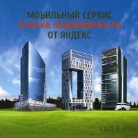 Мобильный сервис недвижимости от Яндекс