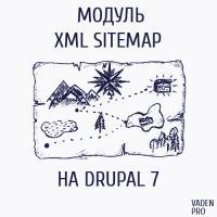 XML sitemap  на Drupal 7
