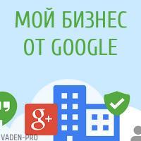 Мой бизнес google