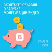 Монетизация видео Вконтакте