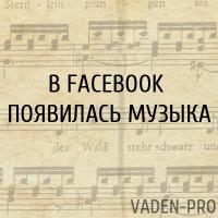 долгожданная музыка в facebook