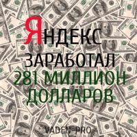На рекламе Яндекс зарабатывает миллионы долларов