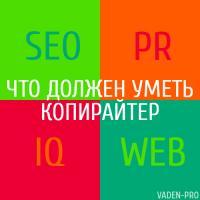 Как отличить хорошего веб-копирайтера