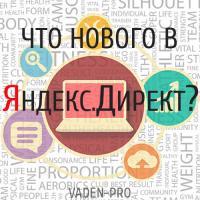 Новые возможности Яндекс.Директ