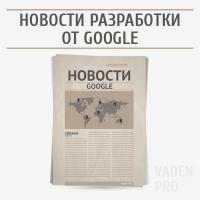 Новости разработки от Google
