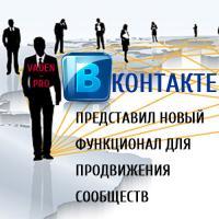 Нововведения для групп Вконтакте
