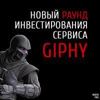 Инвестирование сервиса Giphy