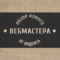 Обзор нового Вебмастера от Яндекса