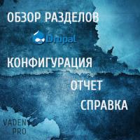 Конфигурация, отчет и справка Drupal