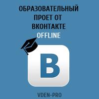 Образовательный offline проект от вконтакте