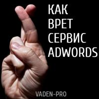Ошибки AdWords при выводе данных
