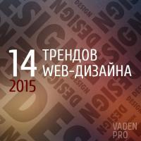 тренды веб-дизайна 2015 года