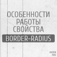 работа свойства border-radius
