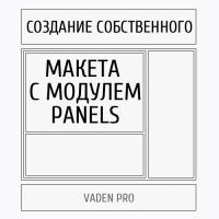 Создание макета с модулем Panels