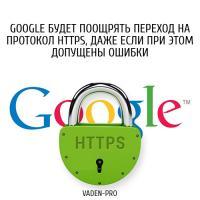 Google поощеряет переход на HTTPS