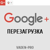 Google перезапустили свою социальную сеть
