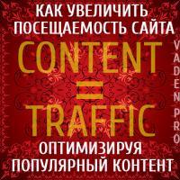 Как можно улучшить контент чтобы повысить трафик