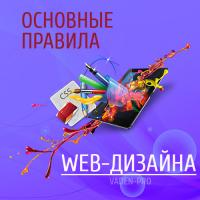 Актуальные тренды веб-дизайна