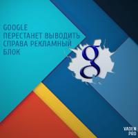 Google рекламный блок