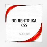 3D ленточка CSS