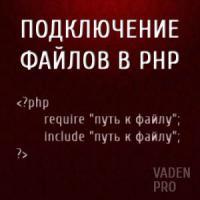 Подключение файлов к PHP