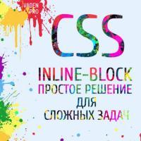 Применение inline-block для решения задач