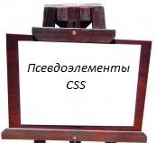 псевдоэлементы CSS