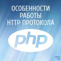 HTTP протокол