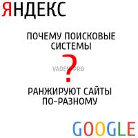 Яндекс и Google по-разному ранжируют сайты