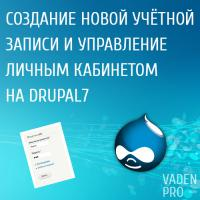 Регистрация и личный кабинет Drupal