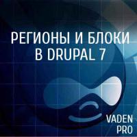 Регионы и блоки drupal 7