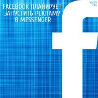 Реклама в Messenger