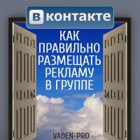 Рекомендации по правильной рекламе в группах Вконтакте