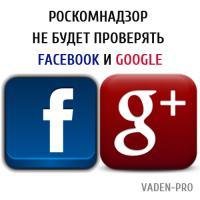 роскомнадзор не проверит google