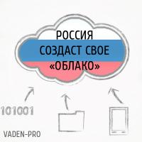 Росплатформа – российская облачная платформа