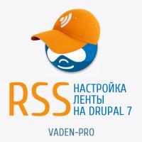 RSS-лента на drupal 7