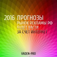 рынок рекламы РФ будет расти за счет интернет