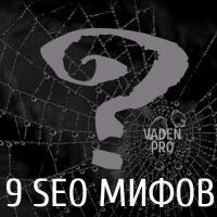 Как заблуждения преследуют вебмастеров в области SEO