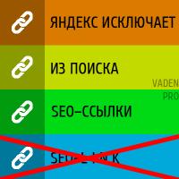 Яндекс не учитывает коммерческие ссылки при ранжировании сайтов
